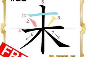 kanji-n5-japanese-0053