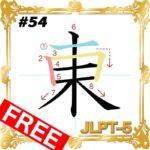 kanji-n5-japanese-0054