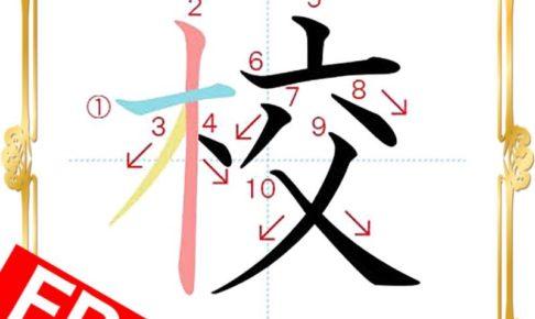 kanji-n5-japanese-0055