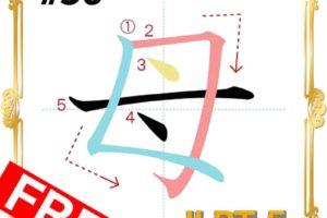 kanji-n5-japanese-0056