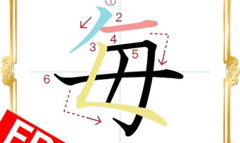 kanji-n5-japanese-0057