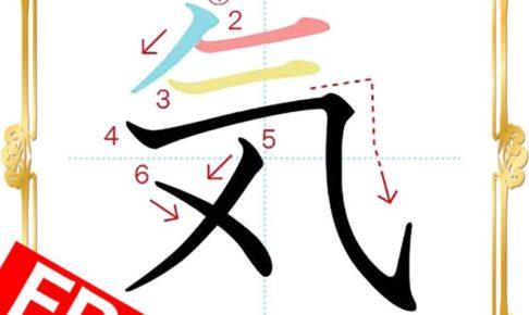 kanji-n5-japanese-0058