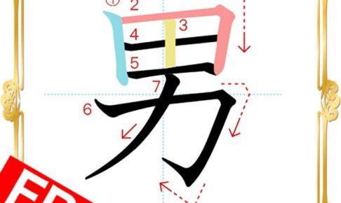 kanji-n5-japanese-0063