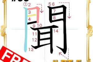 kanji-n5-japanese-0066