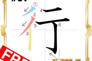 kanji-n5-japanese-0067