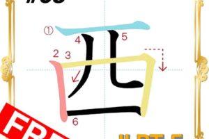 kanji-n5-japanese-0068