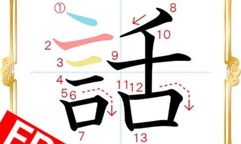 kanji-n5-japanese-0070