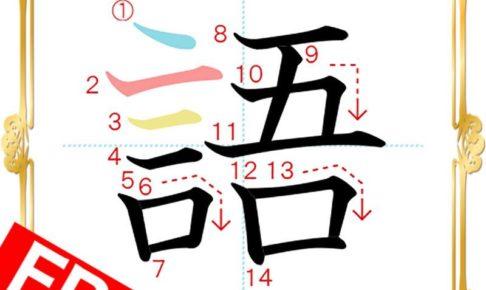 kanji-n5-japanese-0071