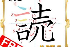 kanji-n5-japanese-0072