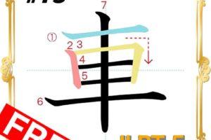 kanji-n5-japanese-0073