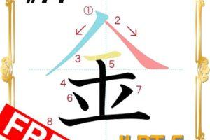 kanji-n5-japanese-0074