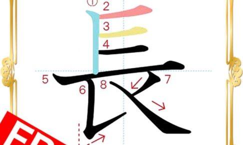 kanji-n5-japanese-0075
