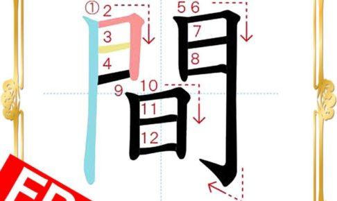 kanji-n5-japanese-0076