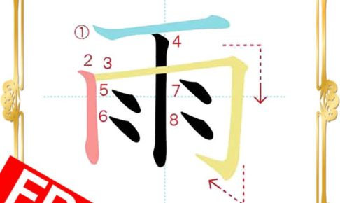 kanji-n5-japanese-0077