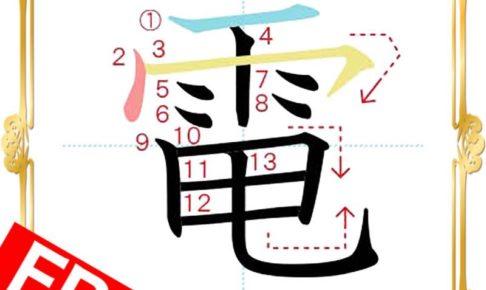 kanji-n5-japanese-0078