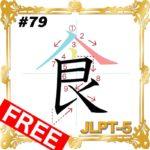 kanji-n5-japanese-0079