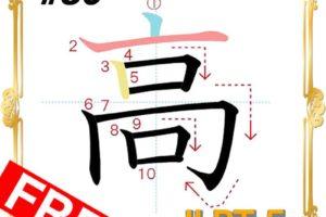 kanji-n5-japanese-0080