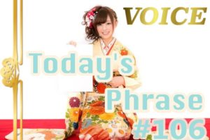 voice-todays-japanese-phrase-106-learn-japanese-online-how-to-speak-japanese-language-for-beginners-basic-study-in-japan