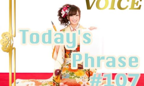 voice-todays-japanese-phrase-107-learn-japanese-online-how-to-speak-japanese-language-for-beginners-basic-study-in-japan