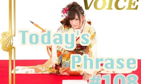voice-todays-japanese-phrase-108-learn-japanese-online-how-to-speak-japanese-language-for-beginners-basic-study-in-japan