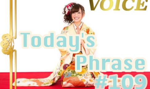 voice-todays-japanese-phrase-109-learn-japanese-online-how-to-speak-japanese-language-for-beginners-basic-study-in-japan