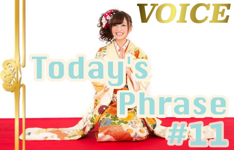 voice-todays-japanese-phrase-11-learn-japanese-online-how-to-speak-japanese-language-for-beginners-basic-study-in-japan