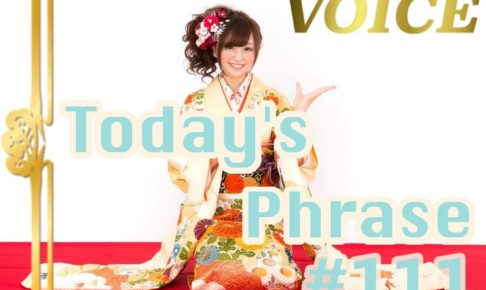 voice-todays-japanese-phrase-111-learn-japanese-online-how-to-speak-japanese-language-for-beginners-basic-study-in-japan