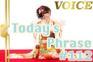 voice-todays-japanese-phrase-112-learn-japanese-online-how-to-speak-japanese-language-for-beginners-basic-study-in-japan