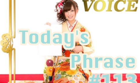 voice-todays-japanese-phrase-113-learn-japanese-online-how-to-speak-japanese-language-for-beginners-basic-study-in-japan