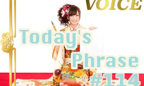 voice-todays-japanese-phrase-114-learn-japanese-online-how-to-speak-japanese-language-for-beginners-basic-study-in-japan