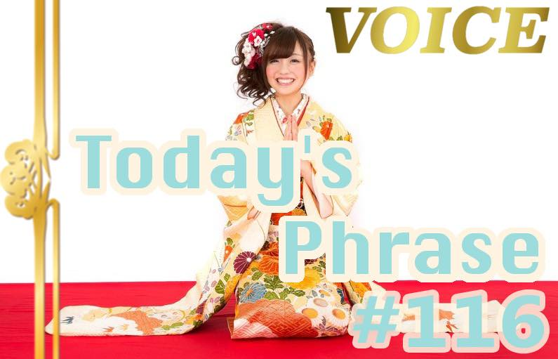 voice-todays-japanese-phrase-116-learn-japanese-online-how-to-speak-japanese-language-for-beginners-basic-study-in-japan