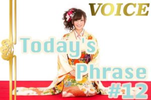 voice-todays-japanese-phrase-12-learn-japanese-online-how-to-speak-japanese-language-for-beginners-basic-study-in-japan
