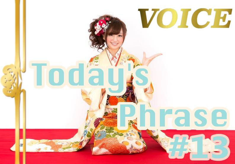 voice-todays-japanese-phrase-13-learn-japanese-online-how-to-speak-japanese-language-for-beginners-basic-study-in-japan