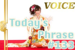 voice-todays-japanese-phrase-133-learn-japanese-online-how-to-speak-japanese-language-for-beginners-basic-study-in-japan