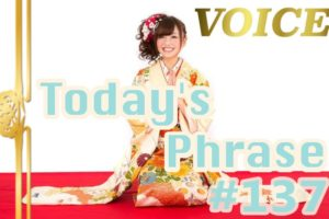 voice-todays-japanese-phrase-137-learn-japanese-online-how-to-speak-japanese-language-for-beginners-basic-study-in-japan