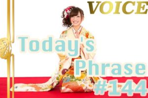 voice-todays-japanese-phrase-144-learn-japanese-online-how-to-speak-japanese-language-for-beginners-basic-study-in-japan