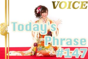 voice-todays-japanese-phrase-147-learn-japanese-online-how-to-speak-japanese-language-for-beginners-basic-study-in-japan