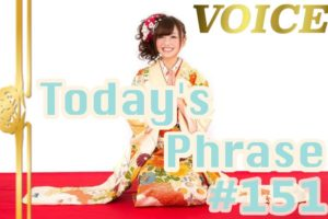 voice-todays-japanese-phrase-151-learn-japanese-online-how-to-speak-japanese-language-for-beginners-basic-study-in-japan