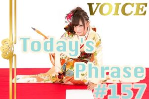 voice-todays-japanese-phrase-157-learn-japanese-online-how-to-speak-japanese-language-for-beginners-basic-study-in-japan