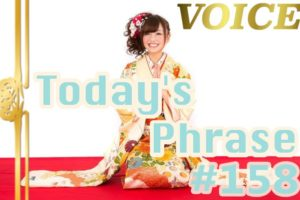 voice-todays-japanese-phrase-158-learn-japanese-online-how-to-speak-japanese-language-for-beginners-basic-study-in-japan