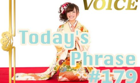voice-todays-japanese-phrase-179-learn-japanese-online-how-to-speak-japanese-language-for-beginners-basic-study-in-japan