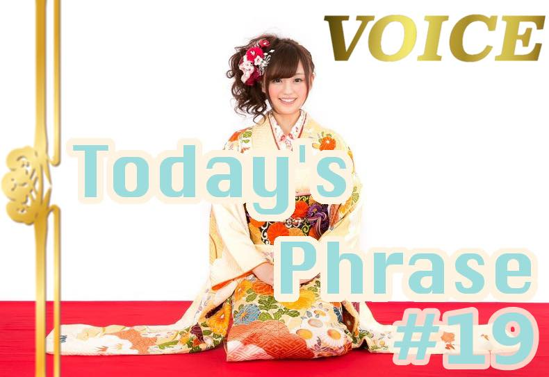 voice-todays-japanese-phrase-19-learn-japanese-online-how-to-speak-japanese-language-for-beginners-basic-study-in-japan