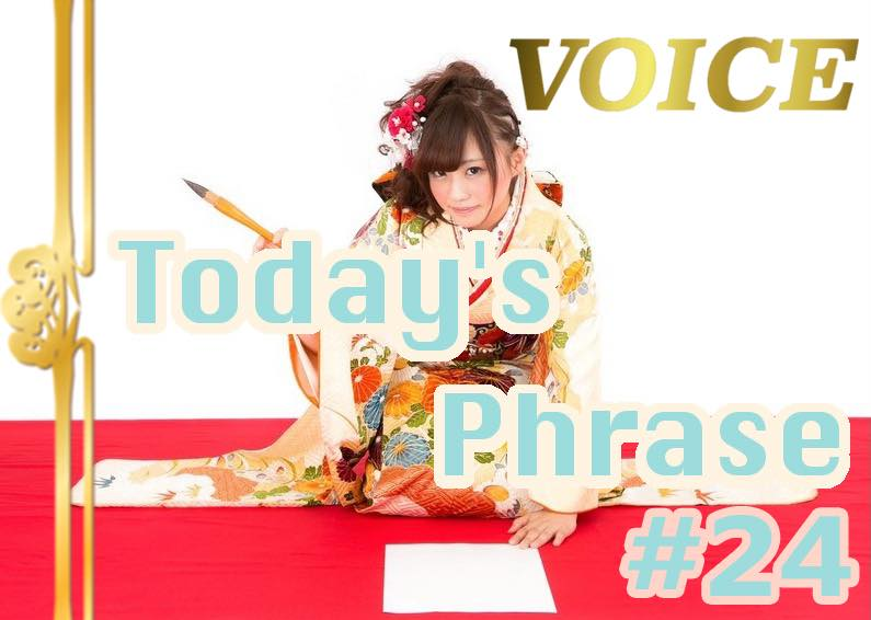 voice-todays-japanese-phrase-24-learn-japanese-online-how-to-speak-japanese-language-for-beginners-basic-study-in-japan