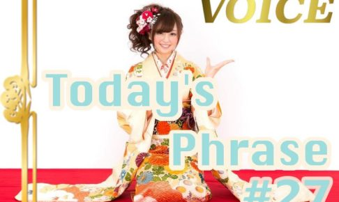 voice-todays-japanese-phrase-27-learn-japanese-online-how-to-speak-japanese-language-for-beginners-basic-study-in-japan