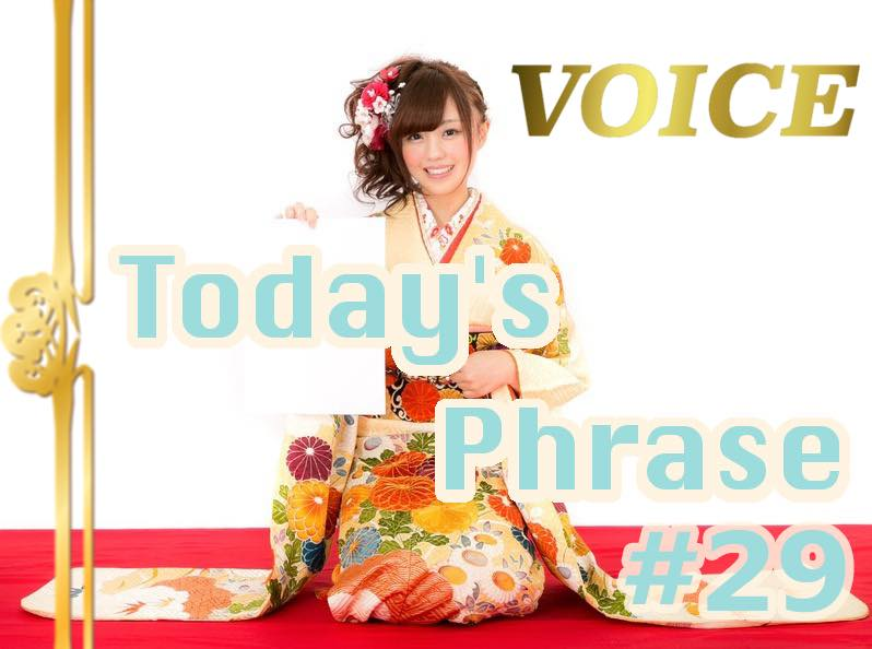 voice-todays-japanese-phrase-29-learn-japanese-online-how-to-speak-japanese-language-for-beginners-basic-study-in-japan