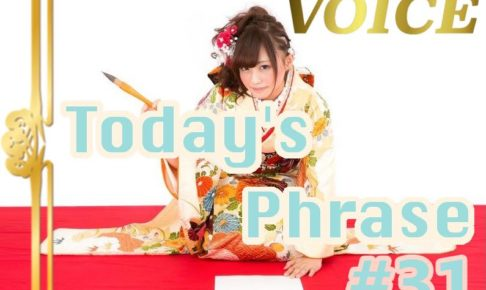 voice-todays-japanese-phrase-31-learn-japanese-online-how-to-speak-japanese-language-for-beginners-basic-study-in-japan