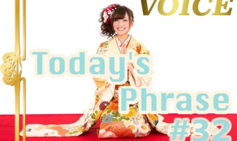 voice-todays-japanese-phrase-32-learn-japanese-online-how-to-speak-japanese-language-for-beginners-basic-study-in-japan