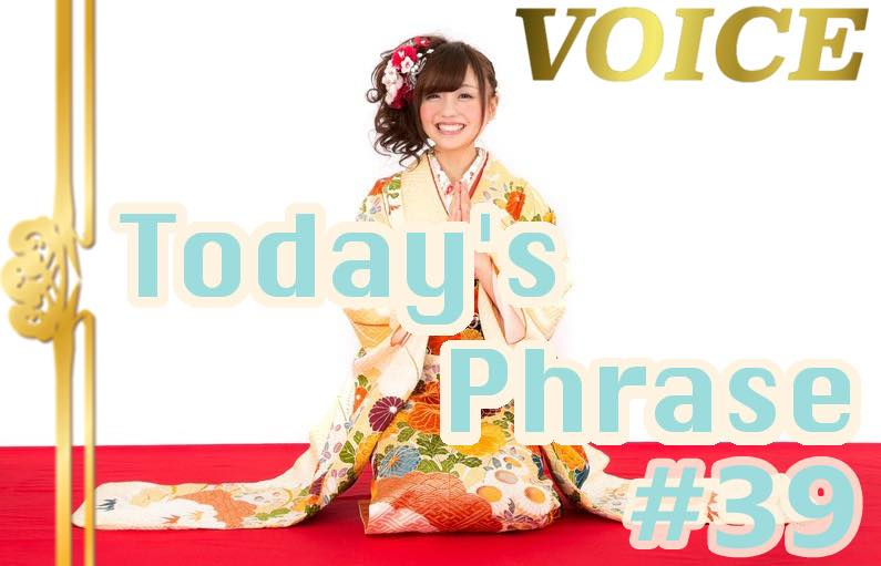 voice-todays-japanese-phrase-39-learn-japanese-online-how-to-speak-japanese-language-for-beginners-basic-study-in-japan