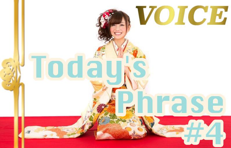 voice-todays-japanese-phrase-4-learn-japanese-online-how-to-speak-japanese-language-for-beginners-basic-study-in-japan