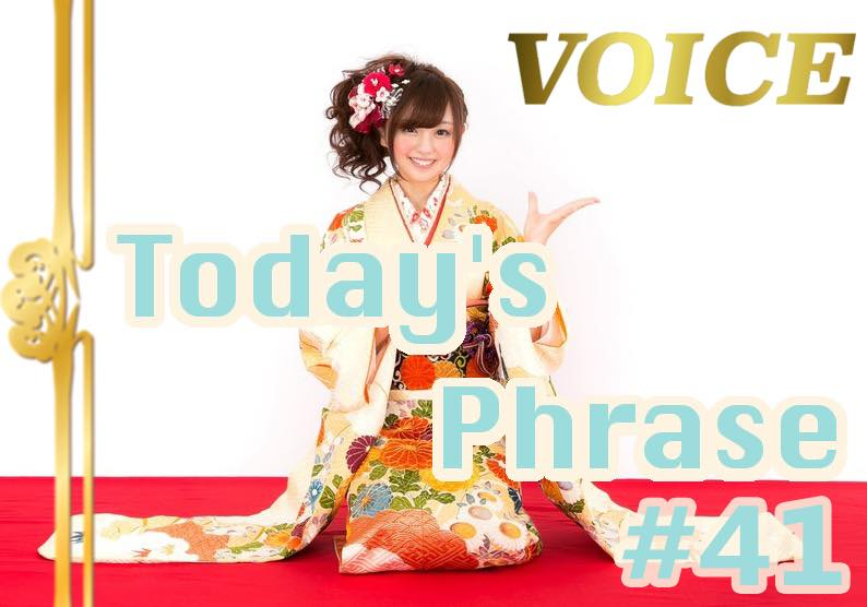voice-todays-japanese-phrase-41-learn-japanese-online-how-to-speak-japanese-language-for-beginners-basic-study-in-japan